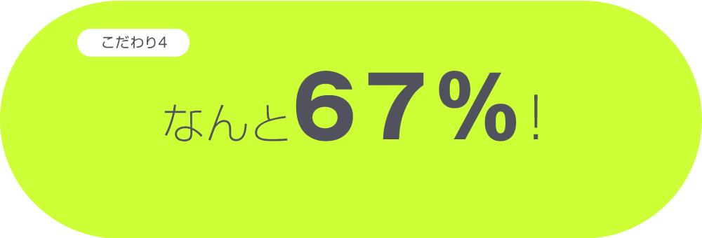 なんと67%!
