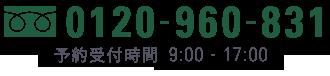 0120-960-831 予約受付時間9:00~17:00