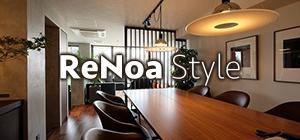 リノベーションのRenoa Style